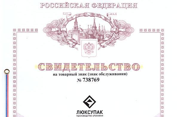 ЛЮКСУПАК-1