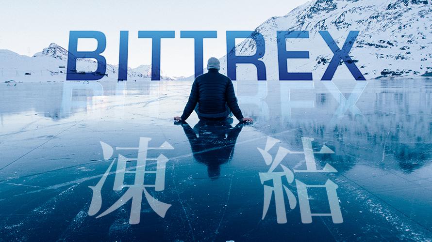 有名取引所「Bittrex」ビットレックスが凍結騒動について公式発表!