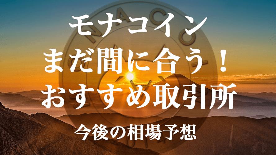 【高騰】モナコイン購入におすすめ取引所!今後の予想