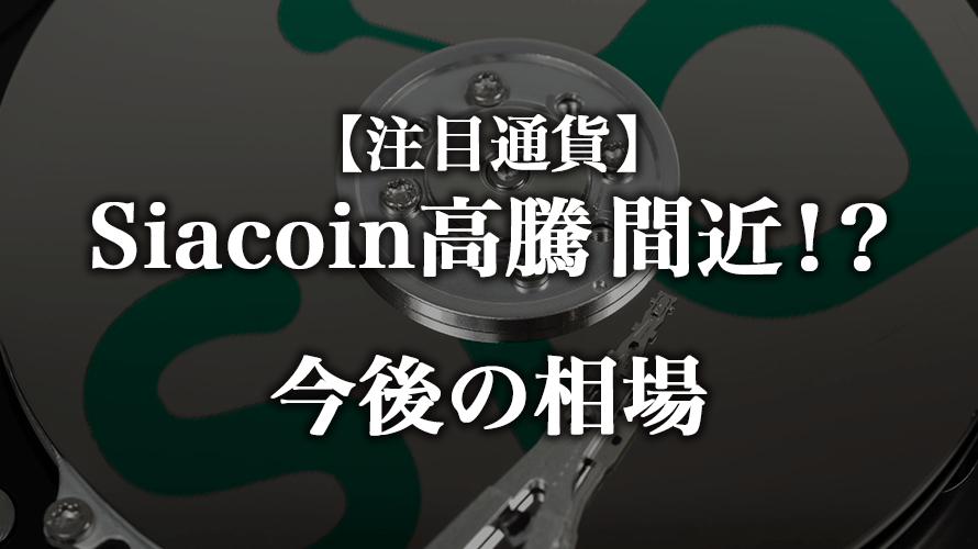 仮想通貨SC/Siacoin(シアコイン)特徴と将来性