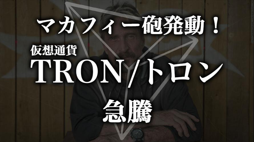 【速報】TRON/TRX(トロン)がマカフィー砲に!