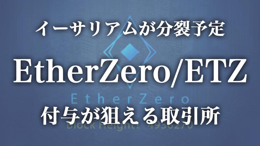イーサリアム/ETHが今月ハードフォーク!EtherZero誕生!