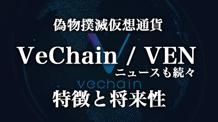 最新情報!仮想通貨VeChain/VENの特徴と将来性