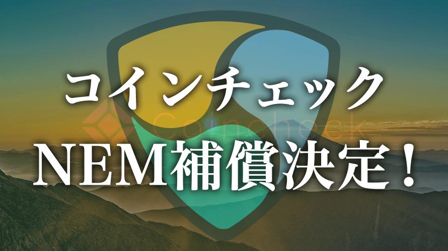 【朗報】コインチェック流出したNEM/XEM補償・返金決定!!
