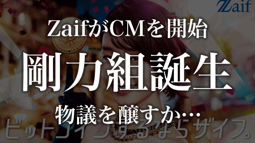 仮想通貨取引所Zaifが剛力起用でCM放送開始!物議を醸す…