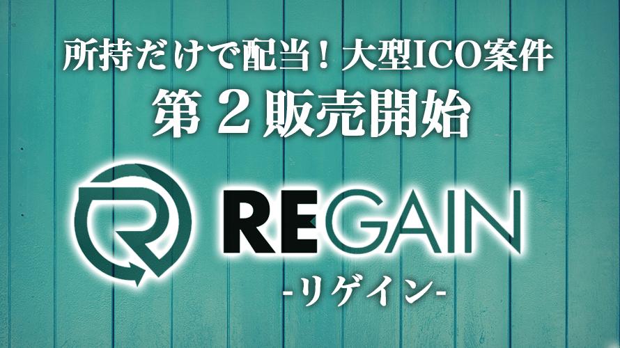 大人気ICO「REGAIN」リゲインの第2販売が開始