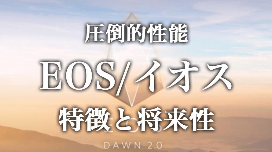 仮想通貨EOS/イオスが買いチャンス!特徴と将来性