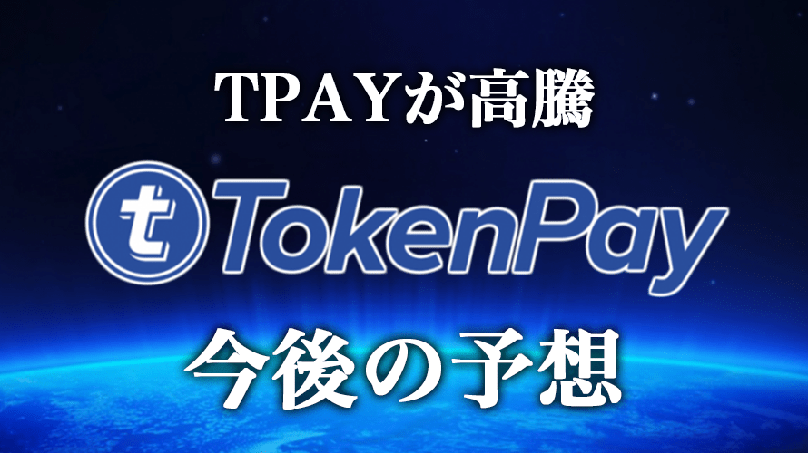 Token Pay/TPAYトークンペイが急上昇!LTC?今後の予想