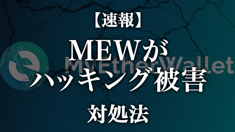 【続報】MyEtherWalletがハッキングに!対処法!