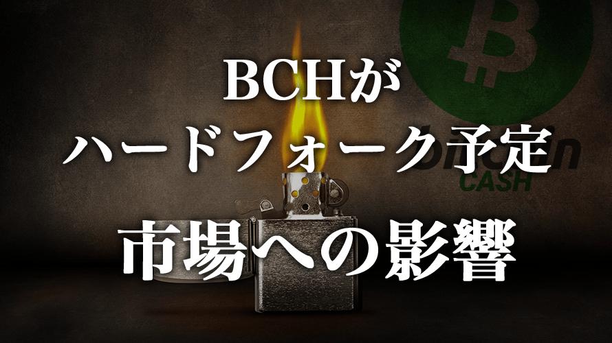 ビットコインキャッシュ/BCHがハードフォーク予定!