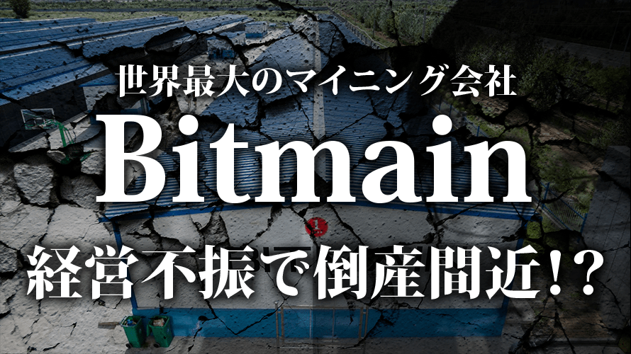 巨大マイニング会社Bitmain(ビットメイン)が破綻!?