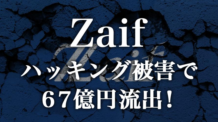 Zaifがハッキング被害!67億円流出!相場への影響は?