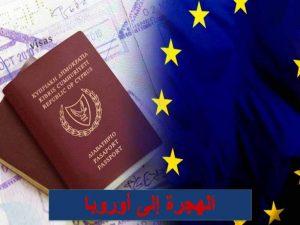 الهجرة الی أوروبا Luxuria Tours & Events