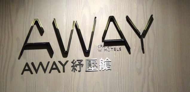 angela-carson-asia-luxury-travel-blog-best-taipei-spa-away-w-hotel-1