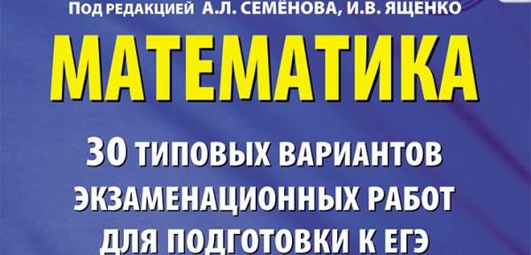 Sagatavošanās vienotajam valsts eksāmenam par matemātiku ...