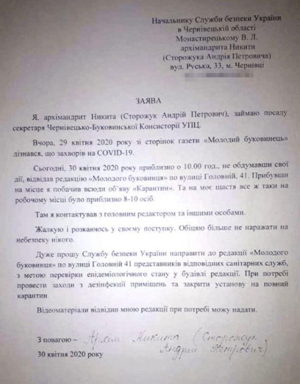 Архімандрит Никита УПЦ МП звернувся в СБУ.
