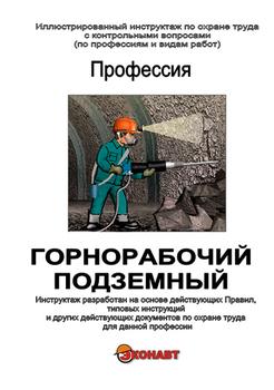 инструкция по охране труда для подземного горнорабочего ...