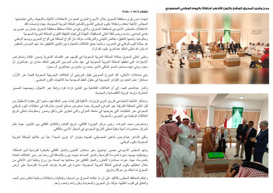 majlis national day saudi