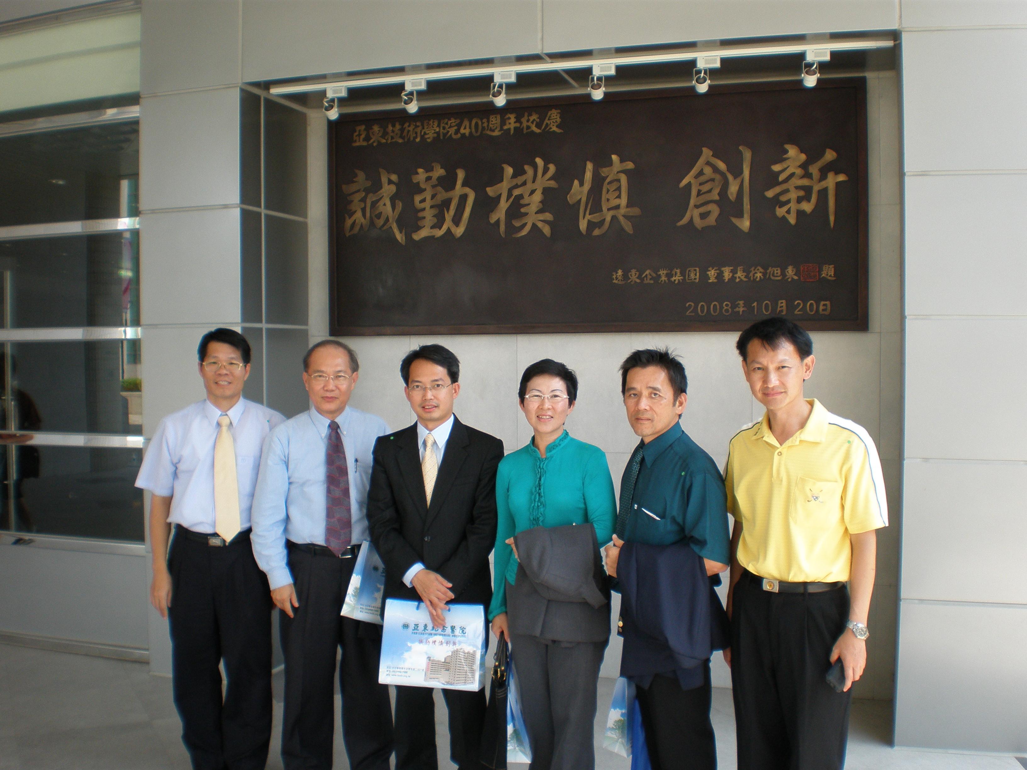 参观亚东技术学院