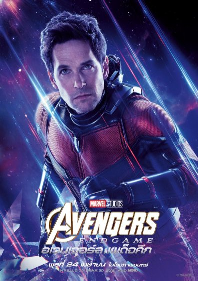 avengers endgame character posters - ant-man