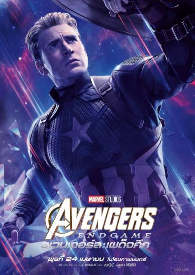avengers endgame character posters - captain america