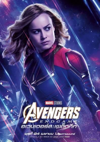 avengers endgame character posters - captain marvel