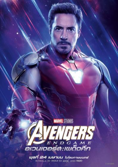 avengers endgame character posters - iron man