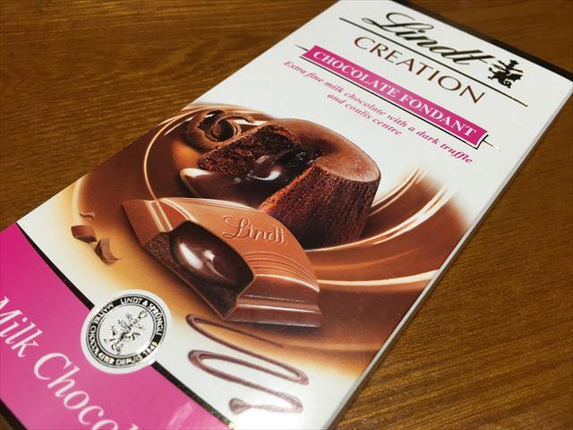 Lindt(リンツ)の板チョコ「フォンダンショコラ」を食べてみた。