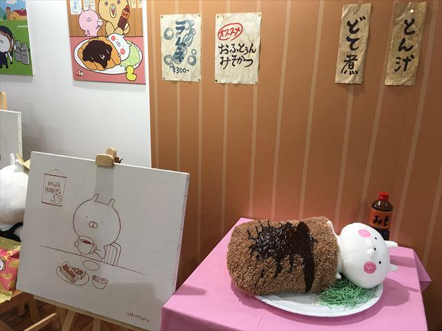うさまるギャラリー@名古屋パルコ 写真中心で紹介!男子にもおススメするぞ!