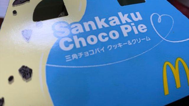 マクドナルド 三角チョコパイ クッキー&クリーム
