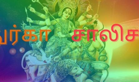 Durga Chalisa lyrics In Tamil