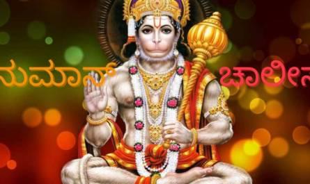 Hanuman Chalisa Lyrics In Kannada With PDF and Meaning