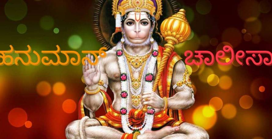 [ಹನುಮಾನ್ ಚಾಲೀಸಾ] ᐈ Shree Hanuman Chalisa Lyrics In Kannada With PDF