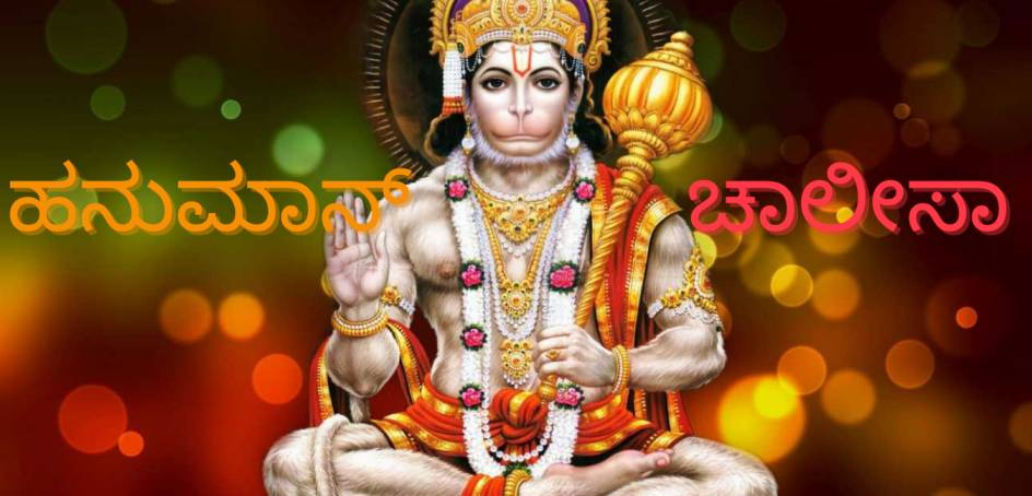 Hanuman Chalisa Lyrics In Kannada With PDF and Meaning