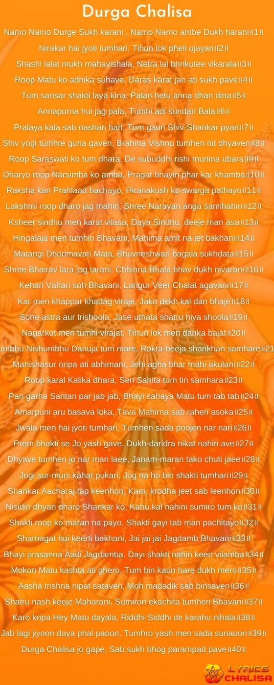 Durga chalisa lyrics in english with pdf