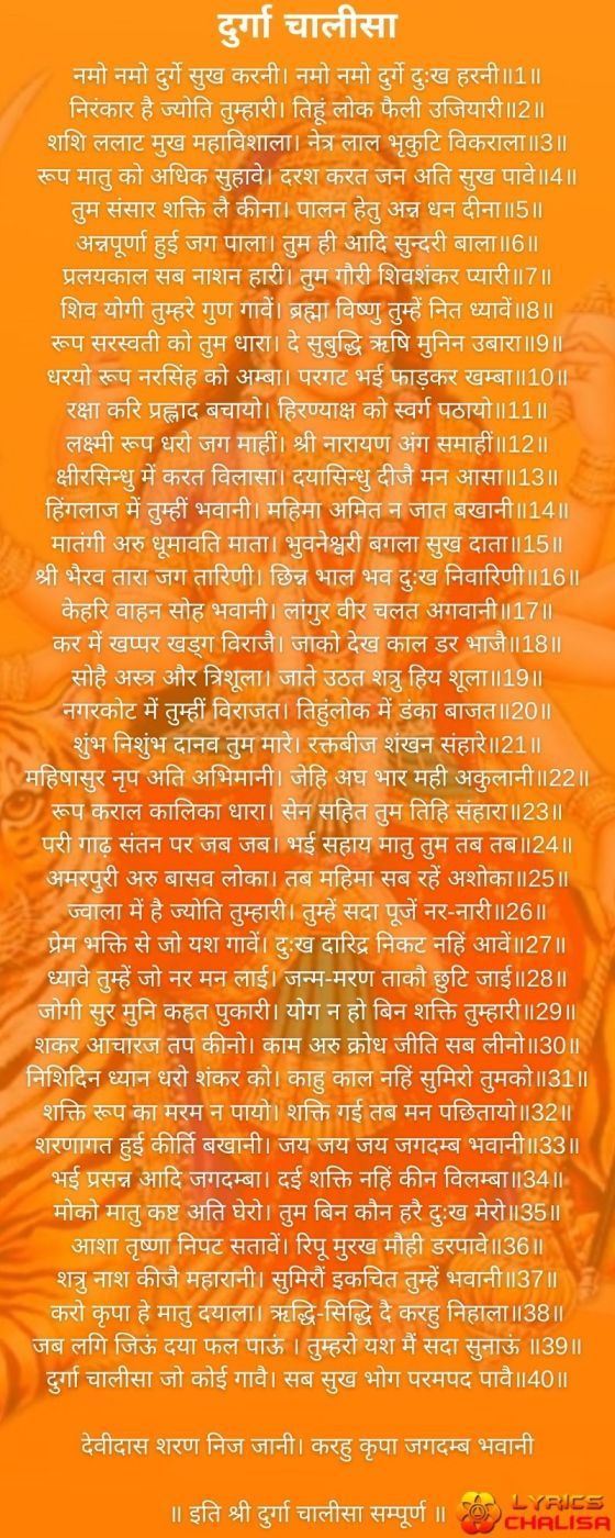 Durga chalisa lyrics in hindi with pdf