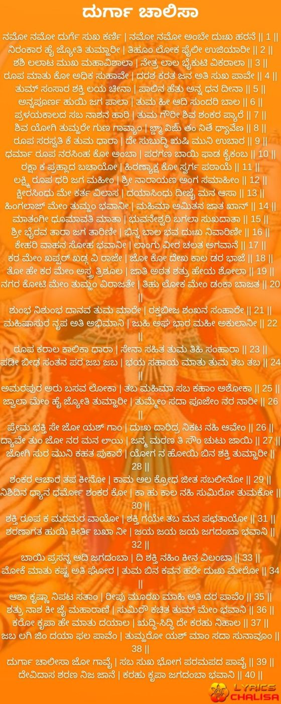 Durga chalisa lyrics in Kannada with pdf