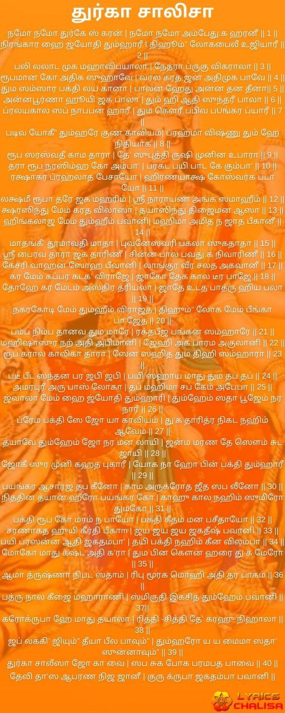 Durga chalisa lyrics in Tamil with pdf