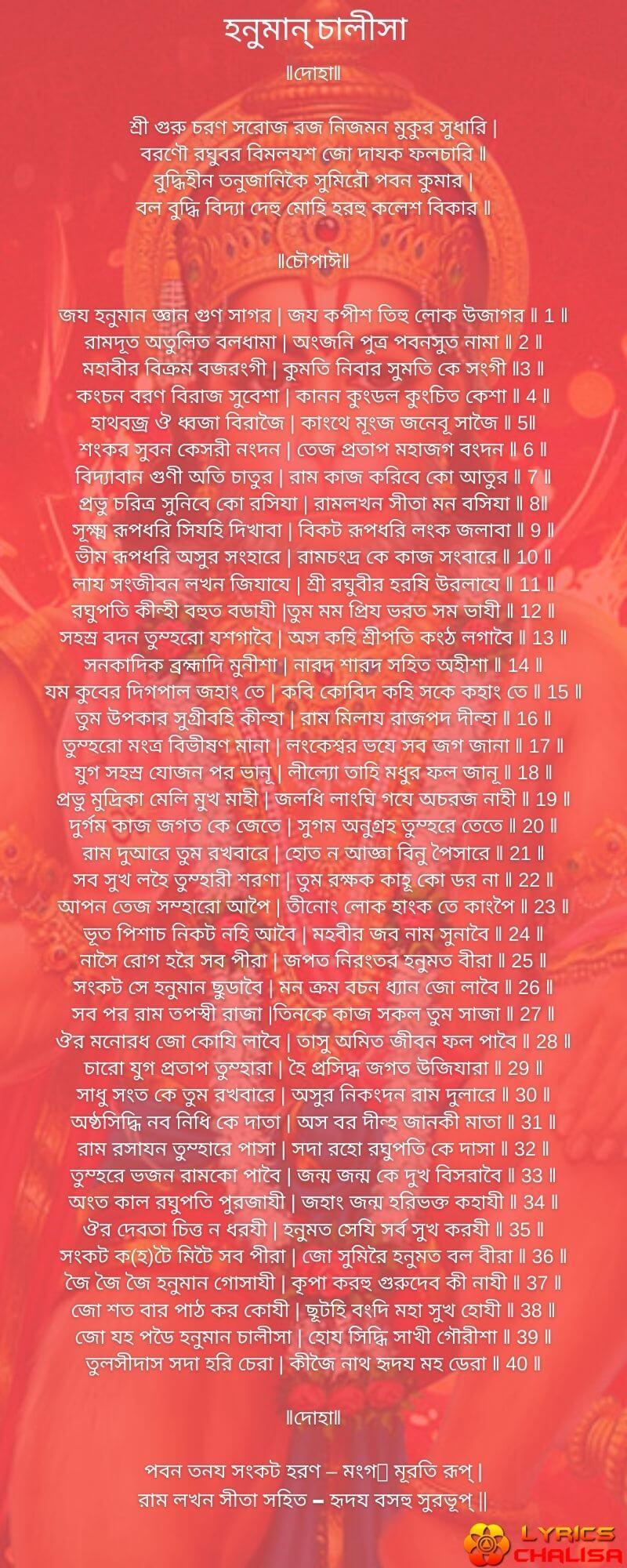 Shree Hanuman Chalisa Lyrics In bengali With PDF