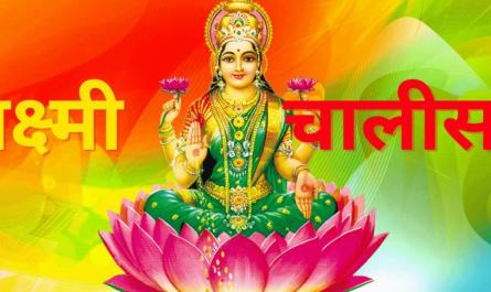 shri laxmi chalisa lyrics in Hindi