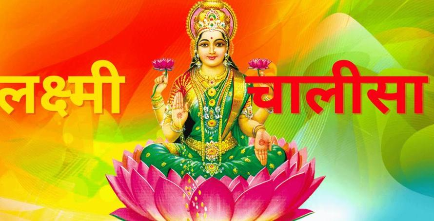 [लक्ष्मी चालीसा] ᐈ Shri Laxmi Chalisa Lyrics In Hindi With Meaning & Pdf