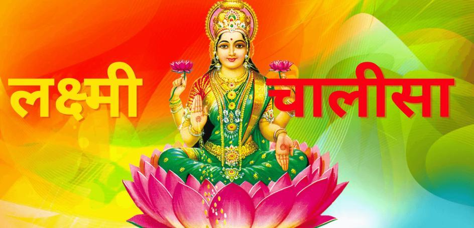 shri laxmi chalisa lyrics in Hindi