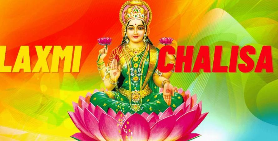[Shri Laxmi Chalisa] ᐈ Lyrics In English With Meaning & Pdf