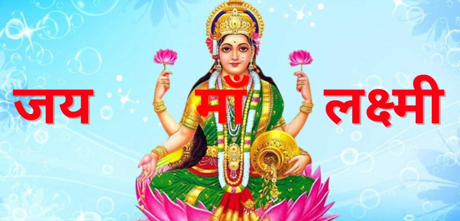shri laxmi chalisa lyrics in hindi, englih, tamil, telugu, kannada, malayalam