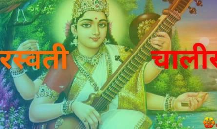 Shri Saraswati chalisa lyrics in Hindi