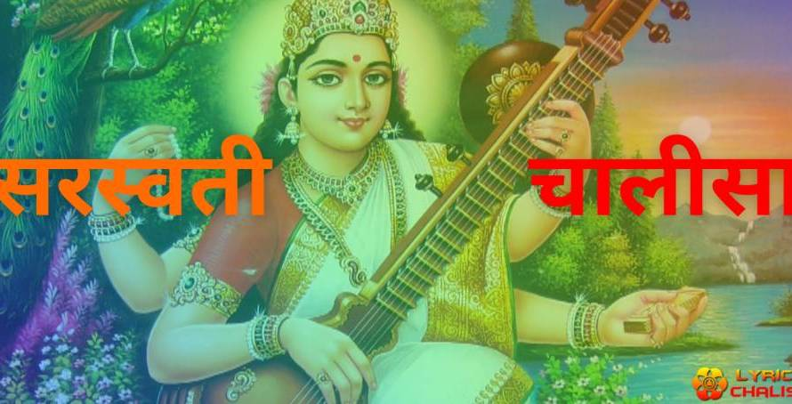 [सरस्वती चालीसा] Shri Saraswati Chalisa Lyrics In Hindi With Meaning & Pdf