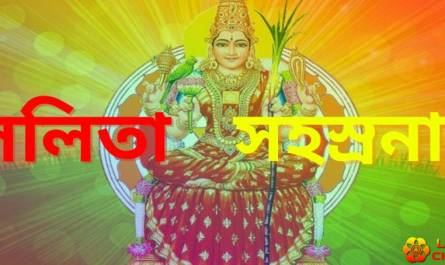 Shree Lalita Sahasranam lyrics in Bengali with pdf and meaning
