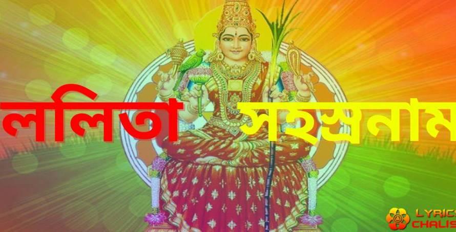 [ললিথা সহস্রনাম] ᐈ Lalita Sahasranamam Lyrics In Bengali With PDF