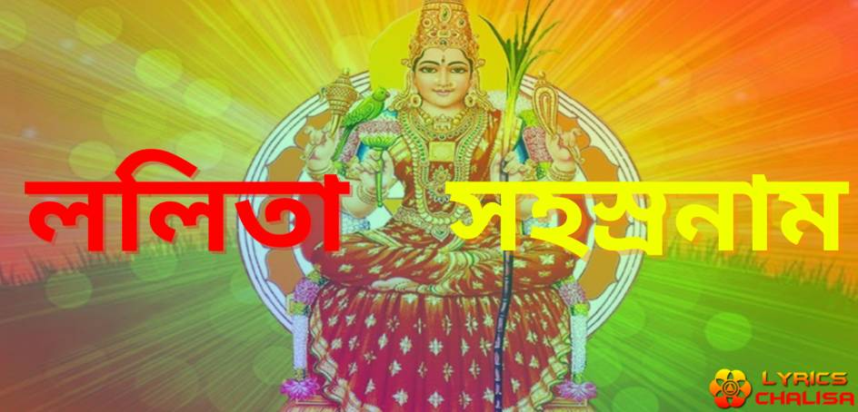 Shree Lalita Sahasranam lyrics in Bengali with pdf and meaning