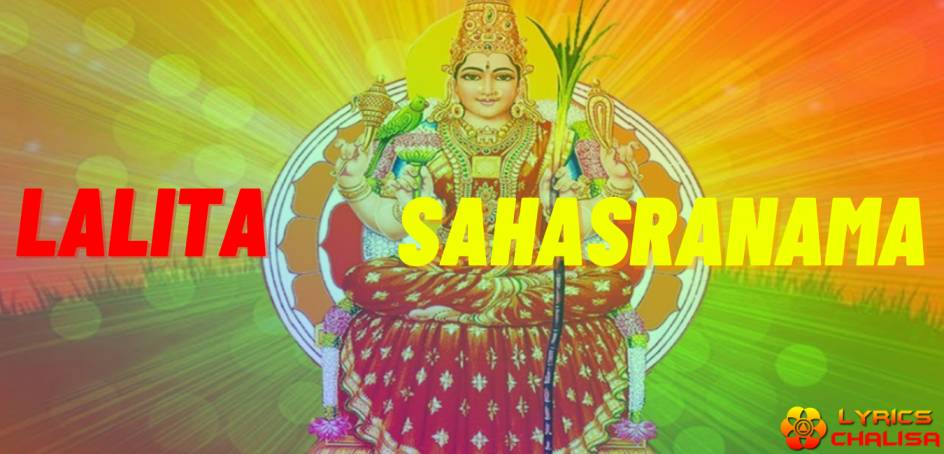 Shree Lalita Sahasranam lyrics in english with pdf and meaning